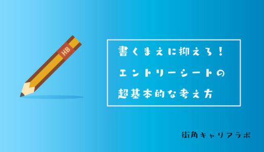 【就活】ESの書き方基本編