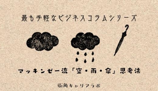 マッキンゼー流「空・雨・傘」の思考法とは