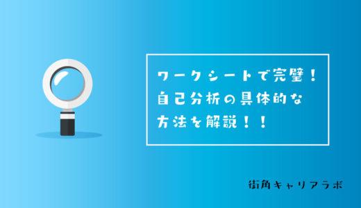 【就活】ワークシート無料DL!自己分析の目的と具体的な方法