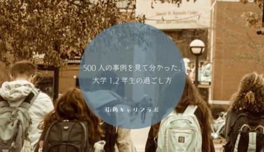 500人の事例を見て分かった、大学1,2年生の過ごし方