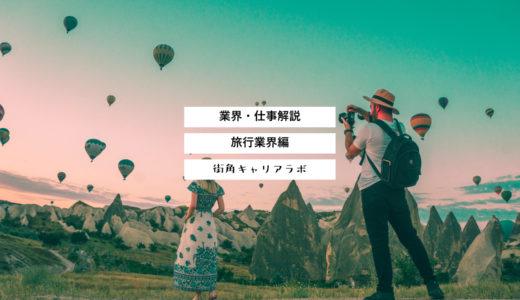 【業界解説】旅行業界