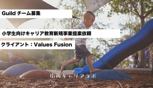 【No.1】小学生向けキャリア教育新規事業提案依頼