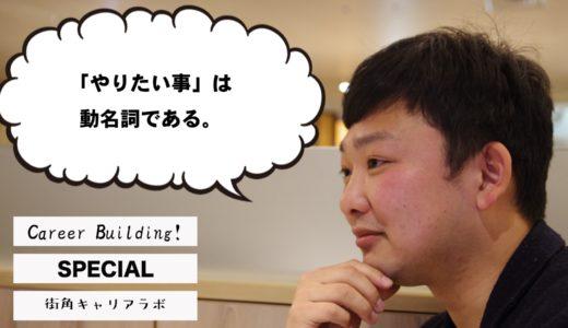 """「""""やりたいこと""""を徹底解剖!」喜多恒介さんインタビュー"""