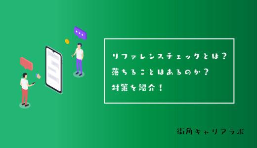【転職】リファレンスチェックとは?落ちる事はあるのか?対策を紹介!
