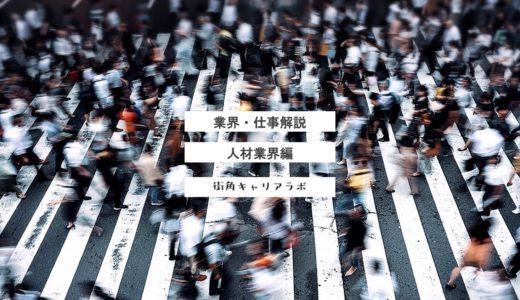 【業界解説】人材業界