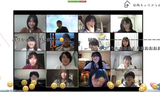 【ZOOM】オンラインイベントが盛り上がるComment Screen(コメントスクリーン)の使い方