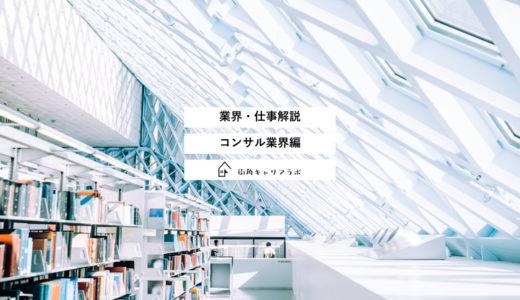 【業界解説】コンサル業界