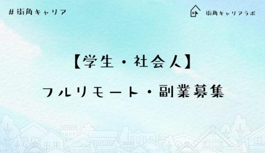 【学生・社会人】フルリモート・副業募集