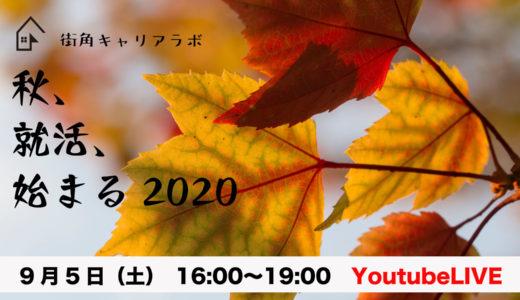『秋、就活、始まる 2020 at YouTube』