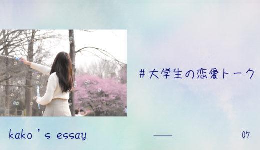 大学生の恋愛トーク。恋愛を真面目に分析と関係性を長続きさせるコツみたいなもの。