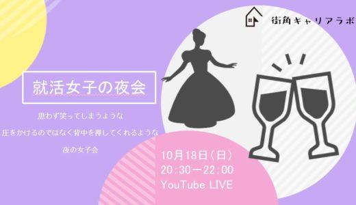 『就活女子の夜会 at YouTube』