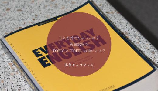 どれを受けたらいいの?英語試験のTOEICとTOEFLの違いとは?