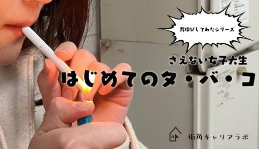 【動画あり】冴えない女子大生が 初めてたばこ吸ってみたレポ