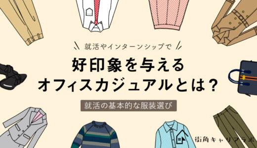 【私服面接】就活やインターンシップで好印象を与えるオフィスカジュアルとは?就活の基本的な服装選び