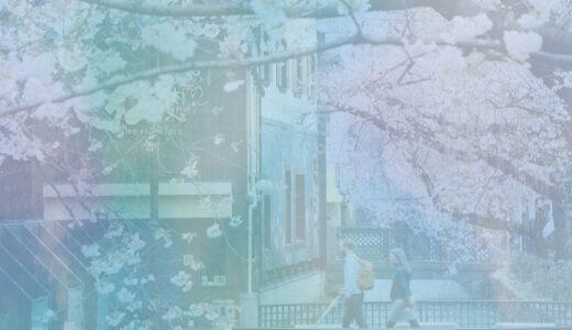 【学年不問・無料】街角キャリア散歩