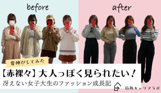 【新入生必見】大人っぽく見られたい!冴えない女子大生のファッション成長記
