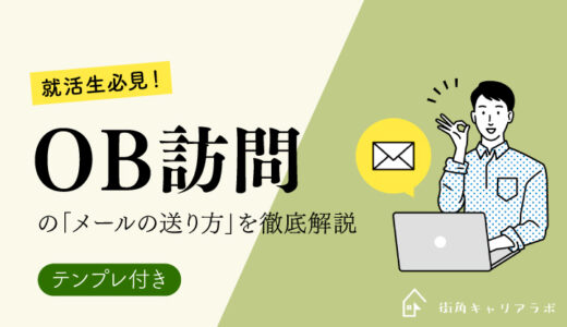 【テンプレ付き】就活生必見!OBOG訪問のメールの送り方を徹底解説!