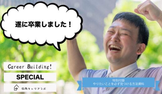 12年間大学生だった喜多恒介が送る「2021年の大学生へ」
