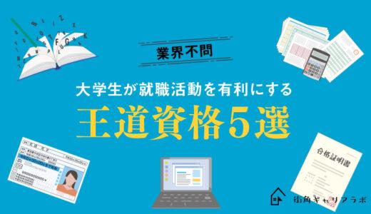 【業界不問】大学生が就職活動を有利にするための王道系資格5選