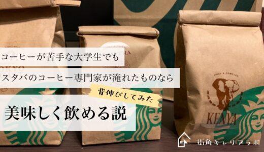 コーヒーが苦手な大学生でも スタバの専門家が淹れたものならおいしく飲める説