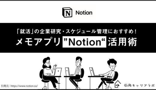 """就活の企業研究・スケジュール管理におすすめ!【メモアプリ""""Notion""""活用術】"""