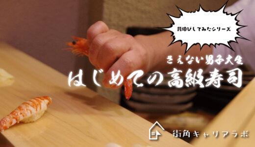 【寿司リーマン】一流寿司店から学ぶ、キャリアエッセンス