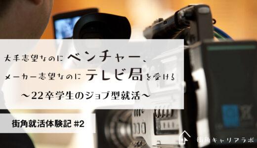 大手志望なのにベンチャー、メーカー志望なのにテレビ局を受ける? 〜22卒学生のジョブ型就活〜 【街角就活体験記#2】