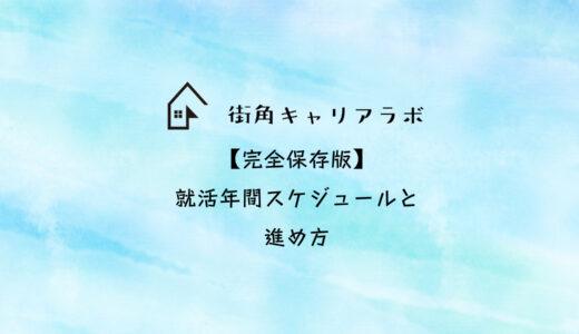 【23卒】就活スケジュールと進め方