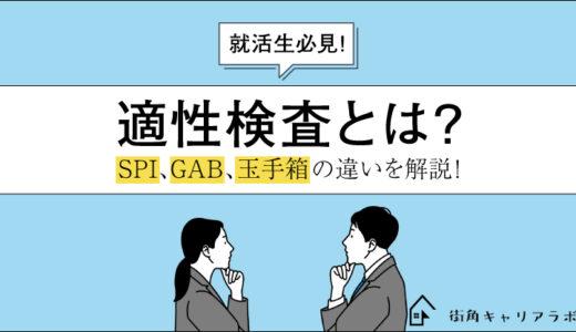 適性検査とは?SPI、GAB、玉手箱の違いを解説!