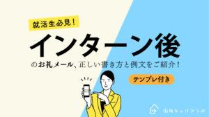 【テンプレ付】インターン後のお礼メール、正しい書き方と例文を紹介!