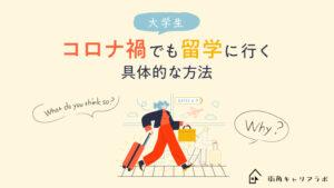 【大学生】コロナ禍でも留学に行く具体的な方法