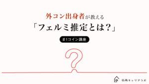 【1コイン講座】フェルミ推定