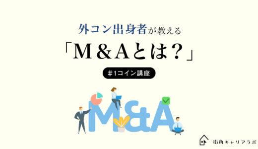 (受付終了)【1コイン講座】M&Aとは講座