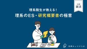 【23卒就活】理系院生が教える!理系のES・研究概要書の極意